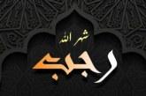 Mazhab Empat Tentang Puasa Rajab